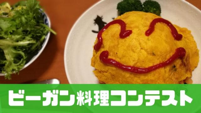 マルコメ食品が開催したビーガン料理のコンテスト