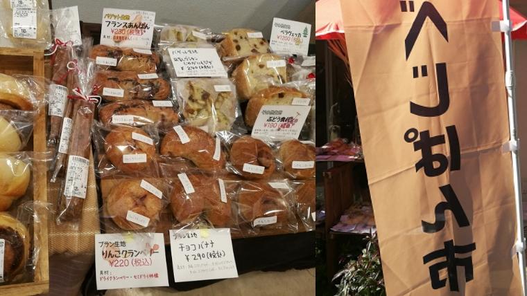 ベジぱん市は高円寺で開催されるVEGANパンのイベントです。