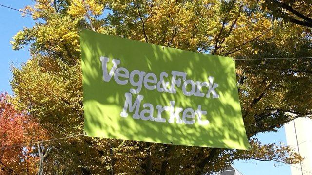 川崎市麻生区で開催されるベジフォークマーケットのイベント