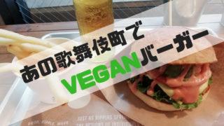 アインソフのveganバーガーが歌舞伎町で食べられる