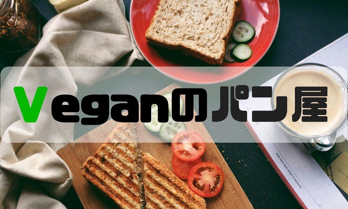古淵沢にある道の駅のVEGANパン屋「桑の実」がおすすめ