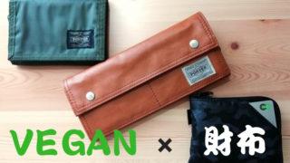 VEGAN(ビーガン)のおすすめ財布ランキング3選