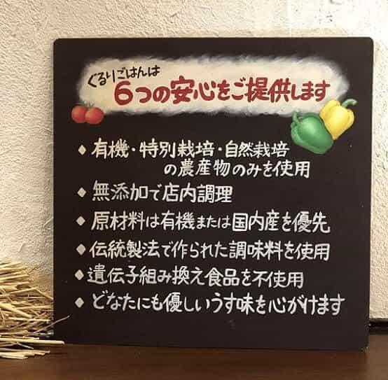 ぐるりごはんは安心・安全な食材や調味料を提供している