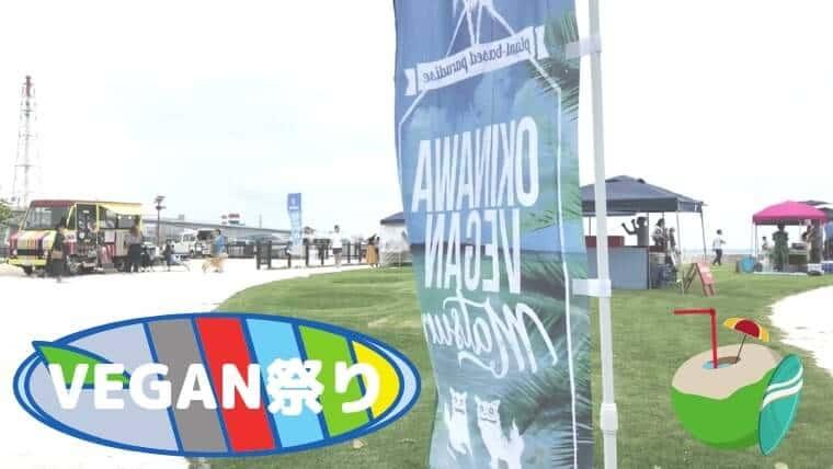 沖縄ヴィーガン祭りのレビュー記事