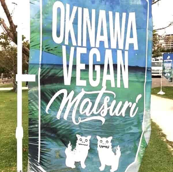 沖縄ヴィーガン祭りの感想