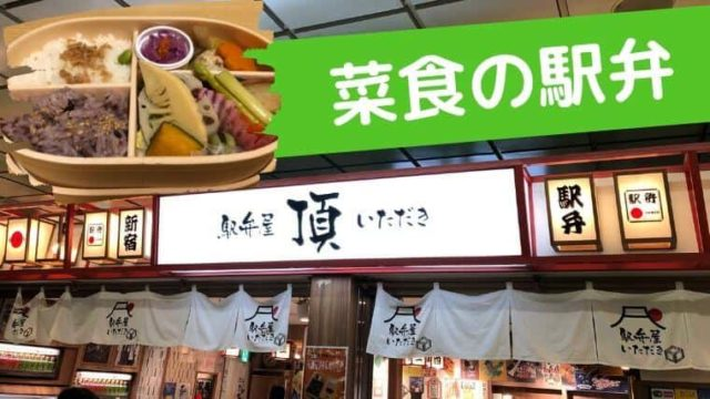 新宿駅南口の駅弁屋「頂」ならヴィーガン対応の菜食弁当930円